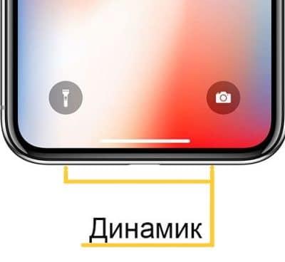 замена динамика айфон 10